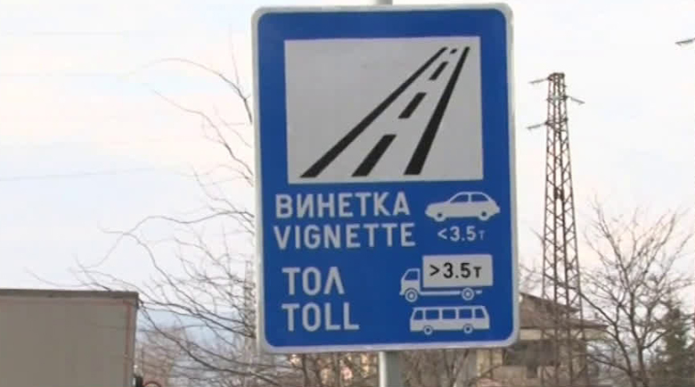 Знак за винетка и на Е-79 в Благоевград