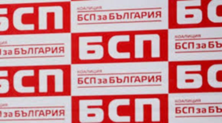БСП отложи избора на лидер в Благоевград