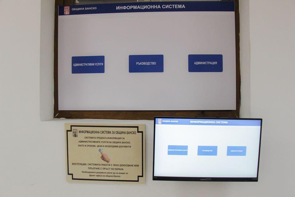 Банско улеснява жителите на общината с нова информационна услуга