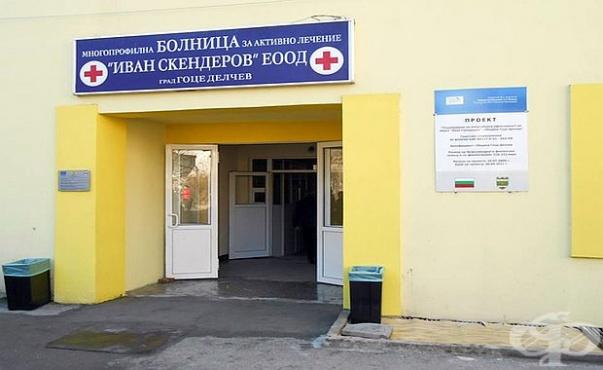 Фирми и граждани събраха над 10 бона за болницата в Гоце Делчев