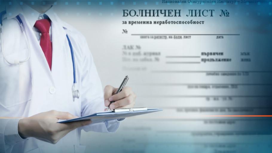 Бизнесът против да плаща първите 3 дни болнични заради COVID-19