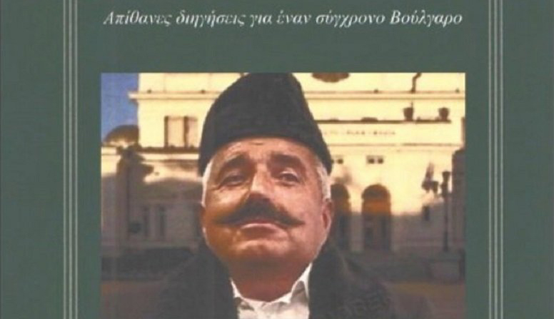 Гръцка гавра: Бойко Борисов изгря като Бай Ганьо