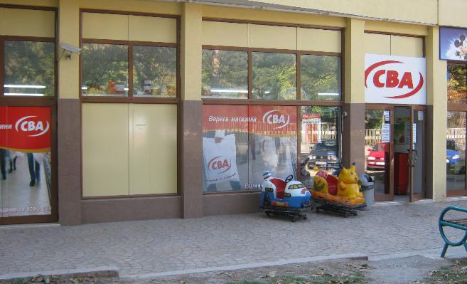 Добро дело! Собствениците на верига магазини CBA с дарение за МБАЛ-Благоевград