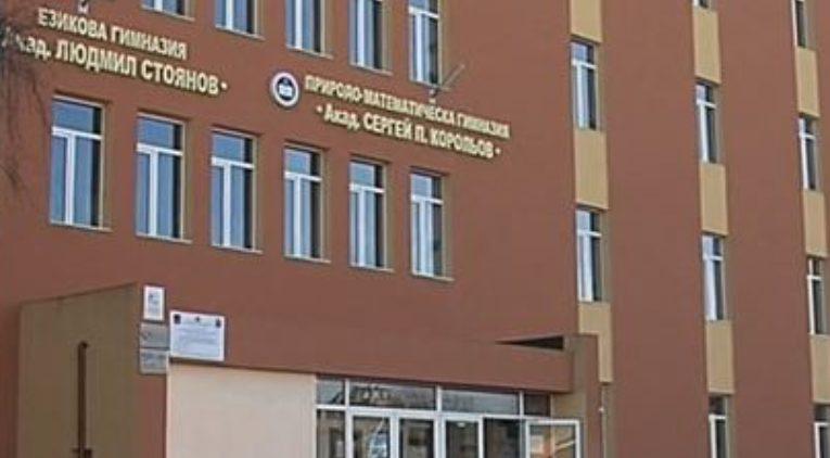 Езиковата гимназия в Благоевград разпусна учениците