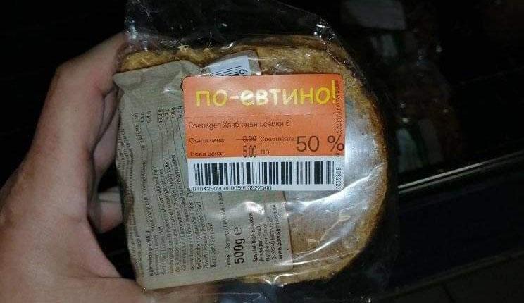 """Голяма търговска верига продава """"специален"""" хляб за… 10 лева"""