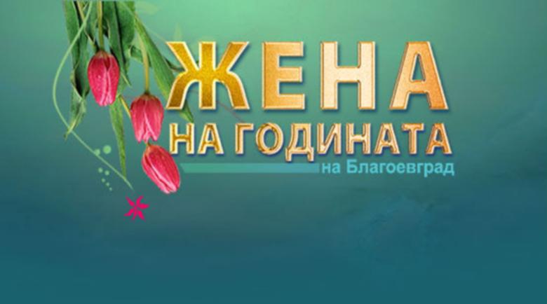 """Започват номинациите за конкурса """"Жена на годината на Благоевград"""""""