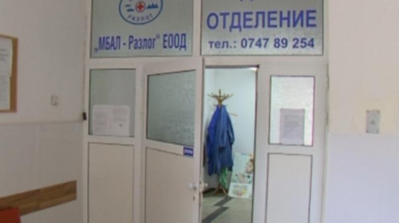 В болницата в Разлог отказали да приемат жена, болна от коронавирус?