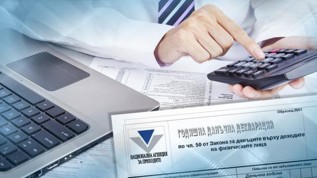 Платете данъка върху доходите си до края на март и използвайте отстъпка