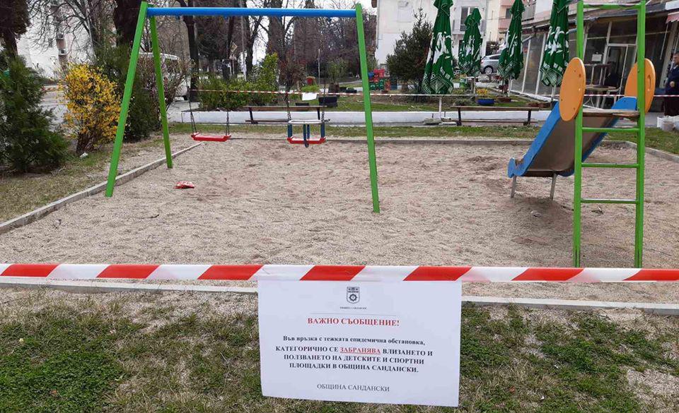 Забраниха влизането и ползването на детските и спортни площадки в Сандански