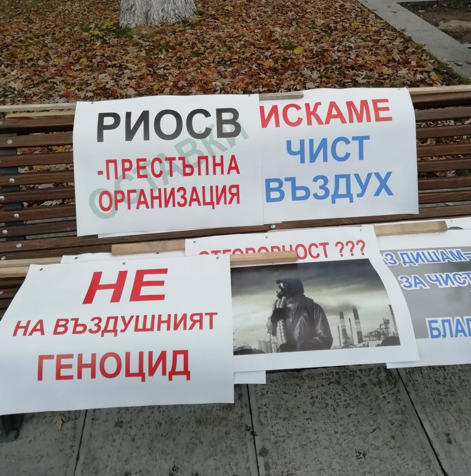 Граждани отново на протест заради мръсния въздух в Благоевград