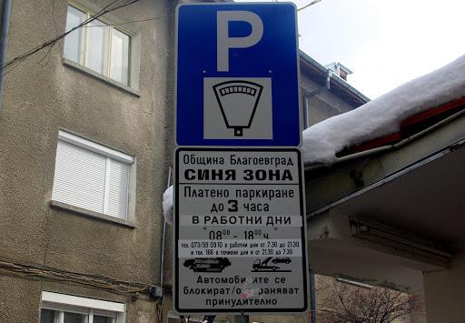 Синята зона в Благоевград ще работи, откритият и закритият пазар – също