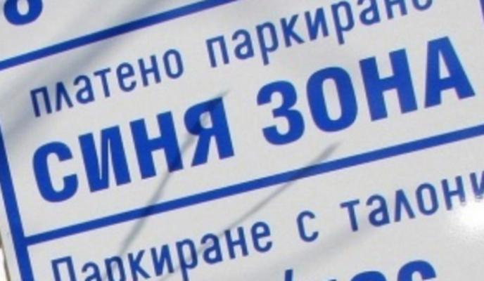 В Сандански ще паркират на аванта чак до 29 март