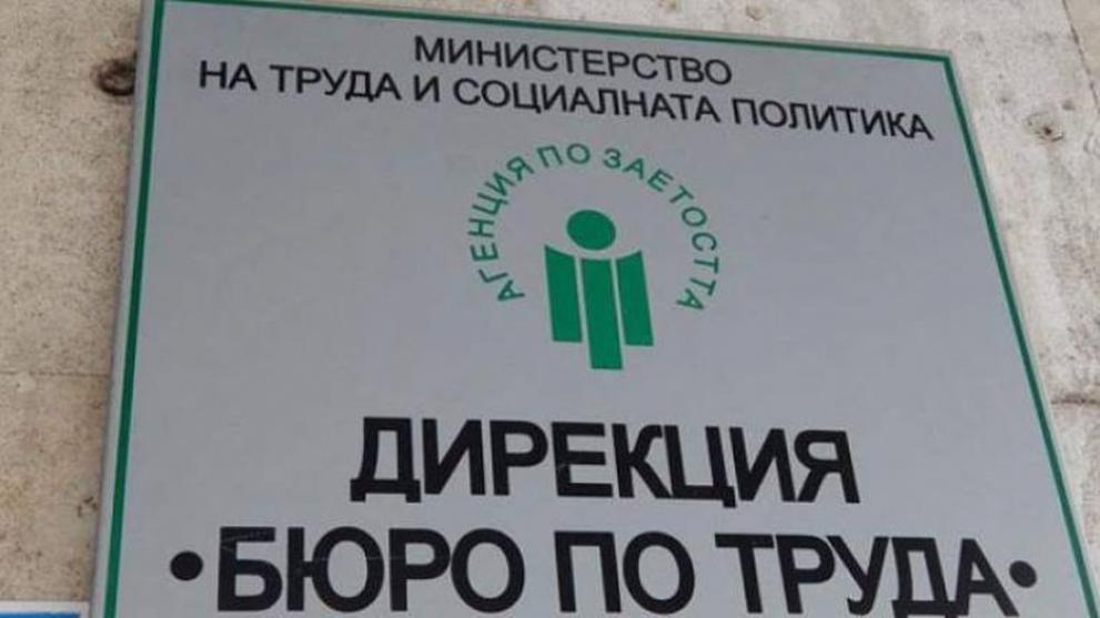 Агенцията по заетостта разкрива нови офиси в Благоевград и Сандански
