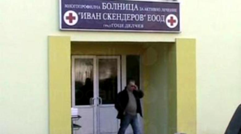 4 медсестри от детското и училищното здравеопазване в Гоце Делчев влязоха в Инфекциозното