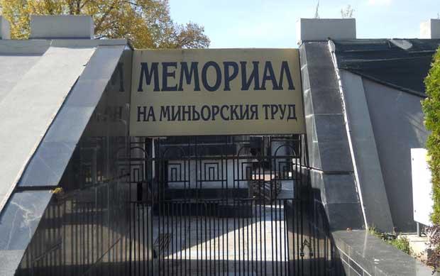 В Перник обмислят обновяване на мемориалния комплекс на миньорския труд