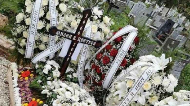 Погребаха Милен Цветков в изключително тесен кръг с маски