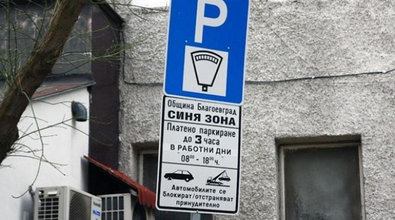 """Глобяват инвалиди, паркирали в """"синя зона"""", без да знаят, че има ново ограничение"""