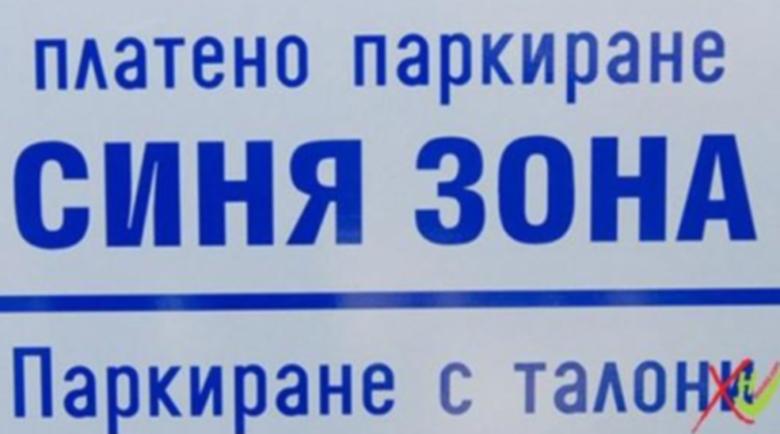 Томов предлага новото ограничение за паркиране на инвалиди да стане 5 часа