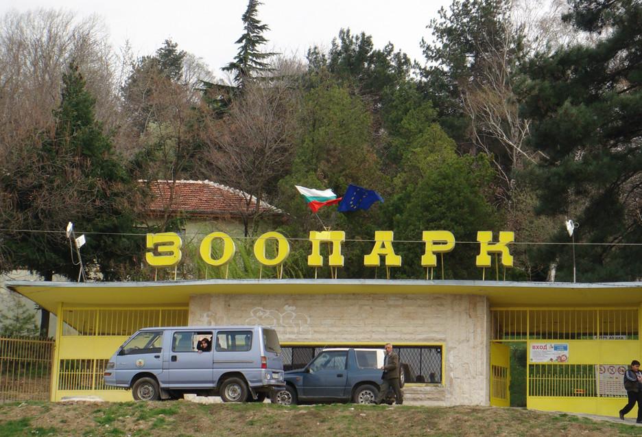 Задигнаха фуража за животните от Зоопарка в Благоевград