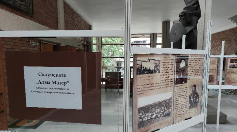 "Фотоизложба ""Солунската Алма матер"" открита в Благоевград"