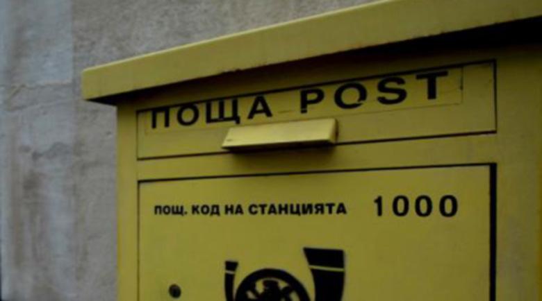 6 години и 8 месеца затвор за пощаджия, свил 190 бона в Горно Дреново