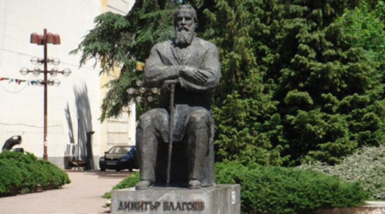 В Благоевград ще бъде отбелязана 164-ата годишнина от рождението на Димитър Благоев