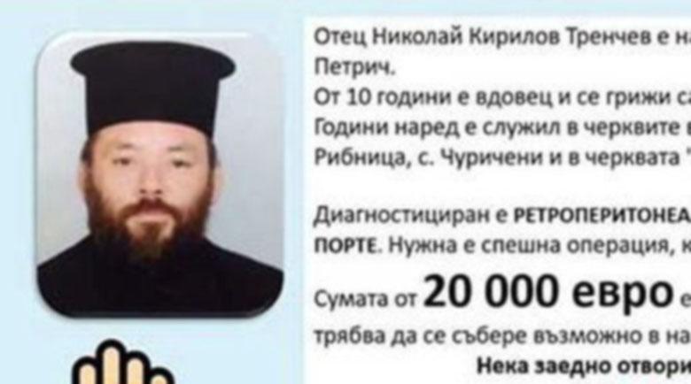 С онлайн базар и футболен турнир събират пари за болен свещеник от Първомай