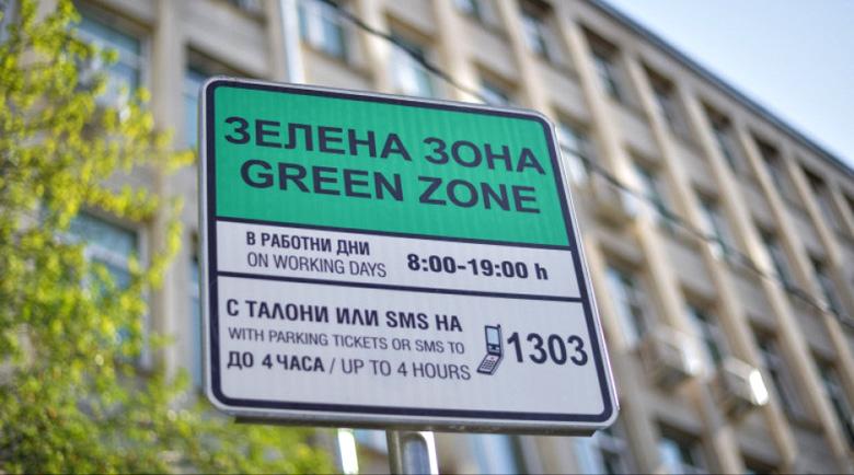 Измама с паркирането в София! Пращаш SMS, таксуват те 2 пъти и не предупреждават за изтичането