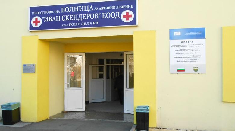 Евангелисти дариха 30 легла и апаратура на болницата в Гоце Делчев