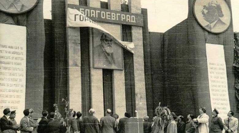 """В Историческия музей подреждат изложба """"70 години Благоевград"""""""