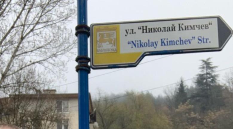 Откриват паметна плоча на Николай Кимчев, кръстиха улица на обичания актьор